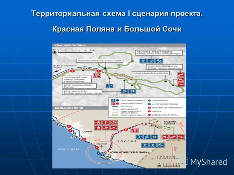 Территориальная схема I сценария проекта. Красная Поляна и Большой Сочи