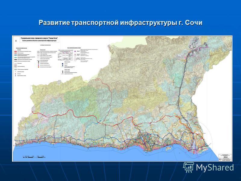 Развитие транспортной инфраструктуры г. Сочи