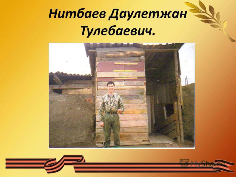 Нитбаев Даулетжан Тулебаевич.