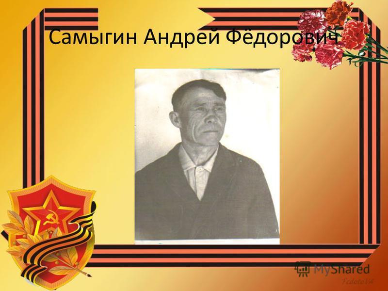 Самыгин Андрей Фёдорович