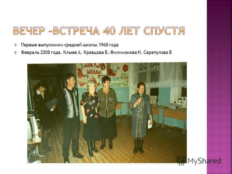 Первые выпускники средней школы.1968 года Февраль 2008 года. Клыев А, Кравцова В, Филимонова Н, Сарапулова В