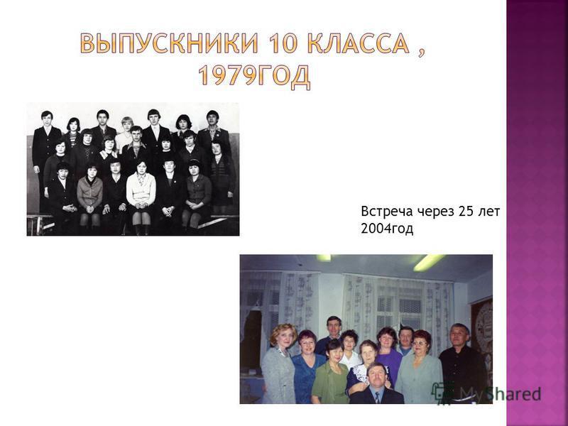 Встреча через 25 лет 2004 год