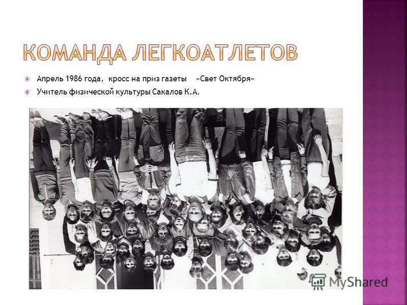 Апрель 1986 года, кросс на приз газеты «Свет Октября» Учитель физической культуры Сакалов К.А.
