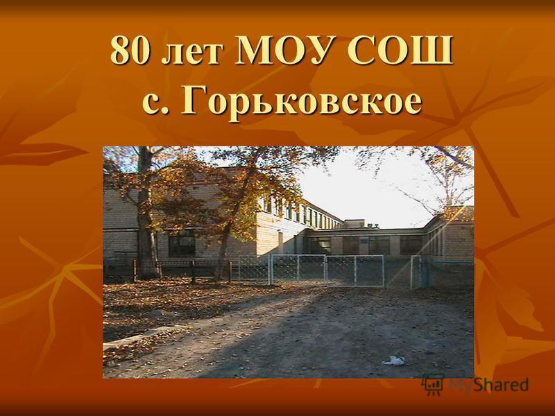 80 лет МОУ СОШ с. Горьковское