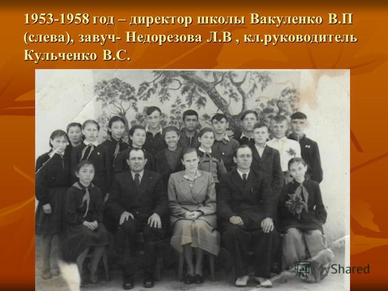 1953-1958 год – директор школы Вакуленко В.П (слева), завуч- Недорезова Л.В, кл.руководитель Кульченко В.С.