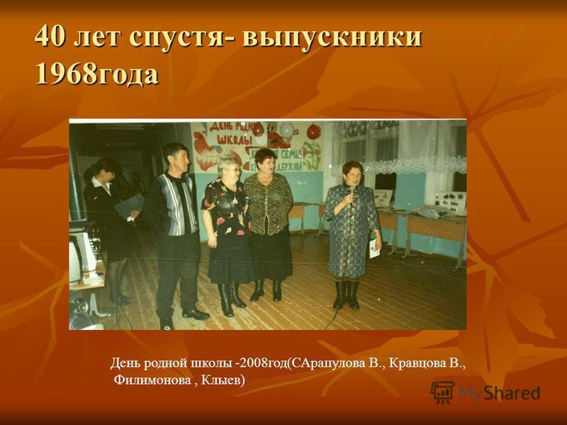 40 лет спустя- выпускники 1968 года День родной школы -2008 год(САрапулова В., Кравцова В., Филимонова, Клыев)