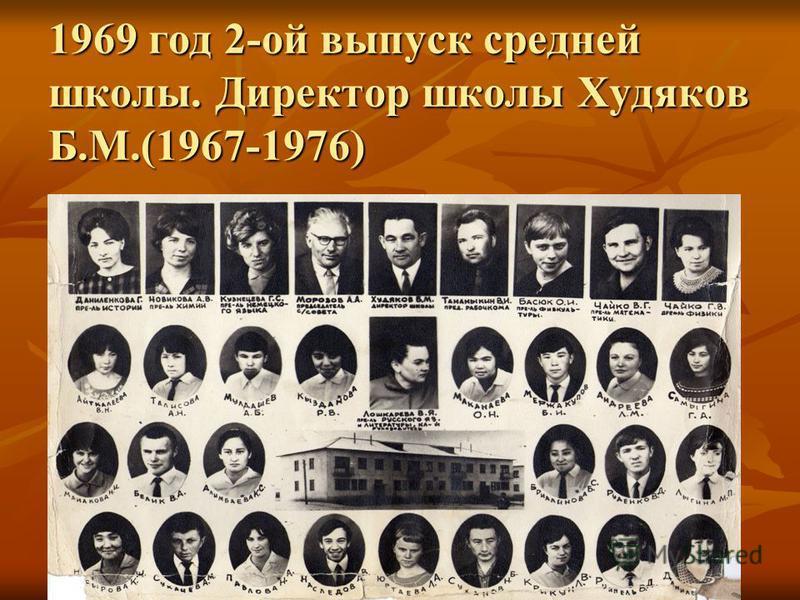 1969 год 2-ой выпуск средней школы. Директор школы Худяков Б.М.(1967-1976)