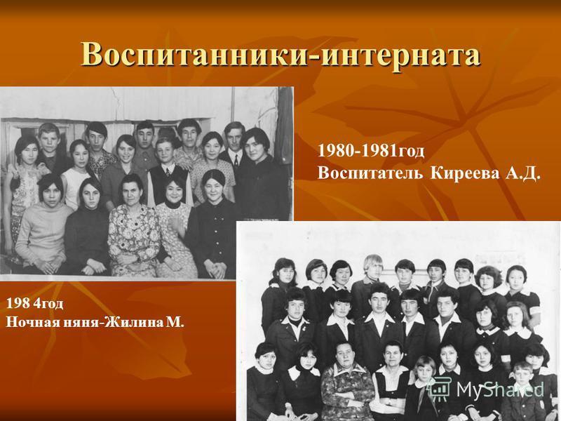 Воспитанники-интерната 1980-1981 год Воспитатель Киреева А.Д. 198 4 год Ночная няня-Жилина М.