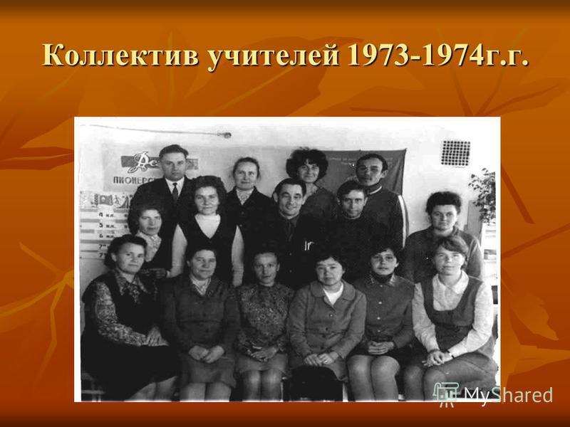 Коллектив учителей 1973-1974 г.г.