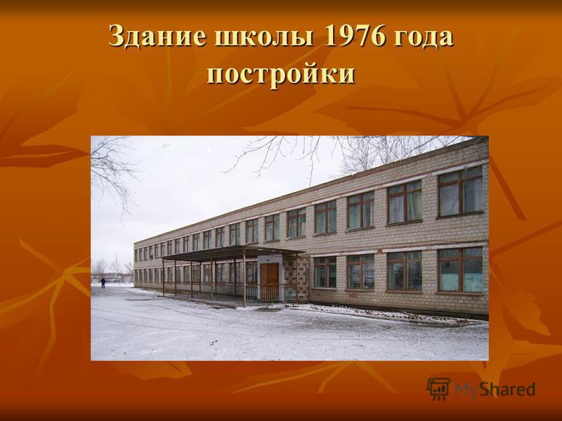 Здание школы 1976 года постройки