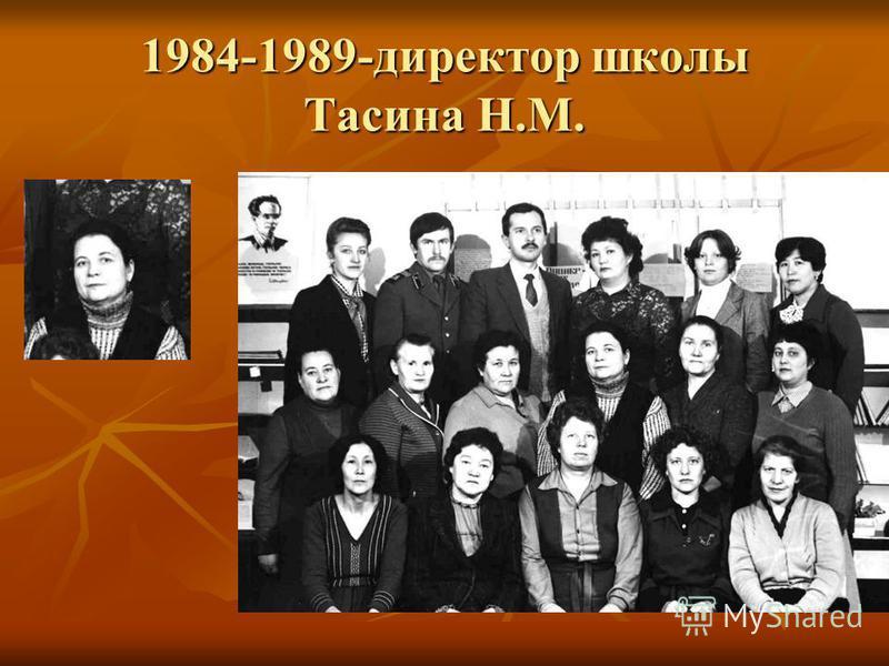 1984-1989-директор школы Тасина Н.М.