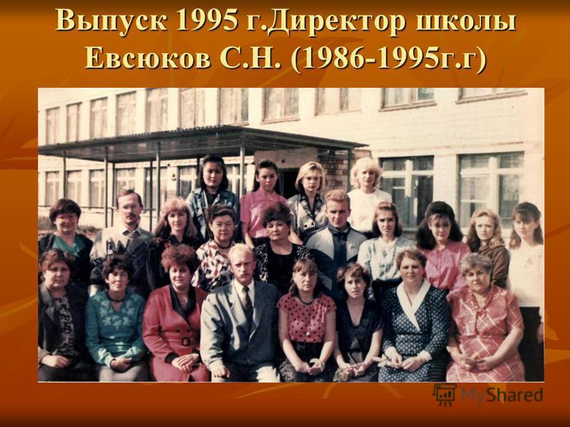 Выпуск 1995 г.Директор школы Евсюков С.Н. (1986-1995 г.г)