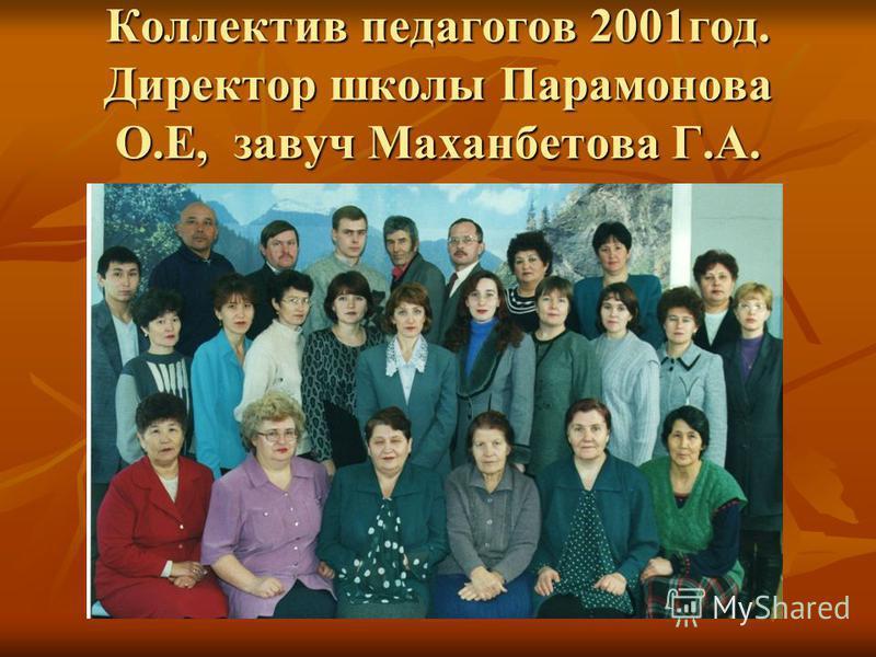 Коллектив педагогов 2001 год. Директор школы Парамонова О.Е, завуч Маханбетова Г.А.