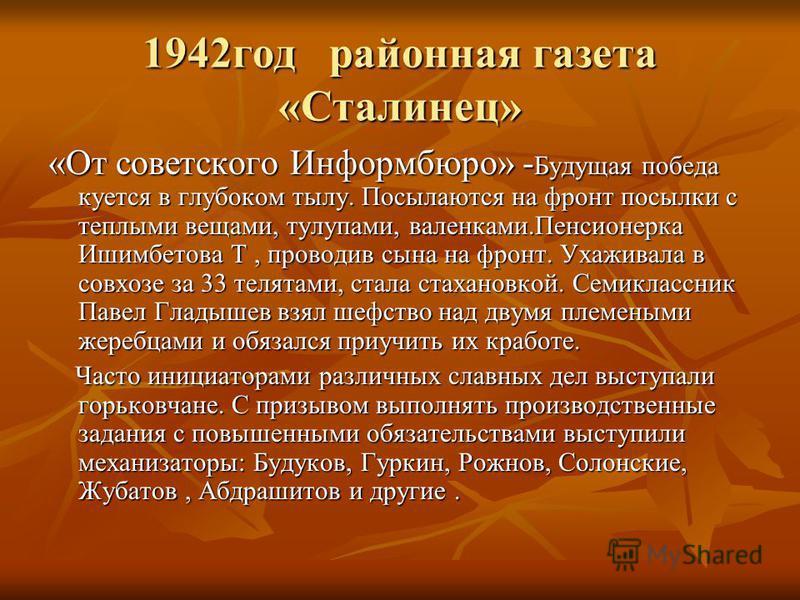 1942 год районная газета «Сталинец» «От советского Информбюро» - Будущая победа куется в глубоком тылу. Посылаются на фронт посылки с теплыми вещами, тулупами, валенками.Пенсионерка Ишимбетова Т, проводив сына на фронт. Ухаживала в совхозе за 33 теля