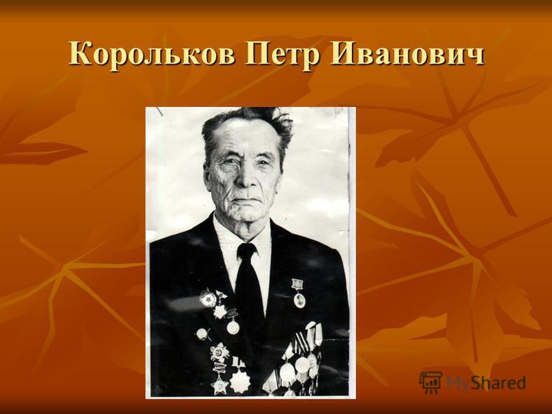 Корольков Петр Иванович