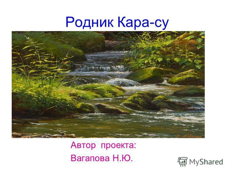 Родник Кара-су Автор проекта: Вагапова Н.Ю.