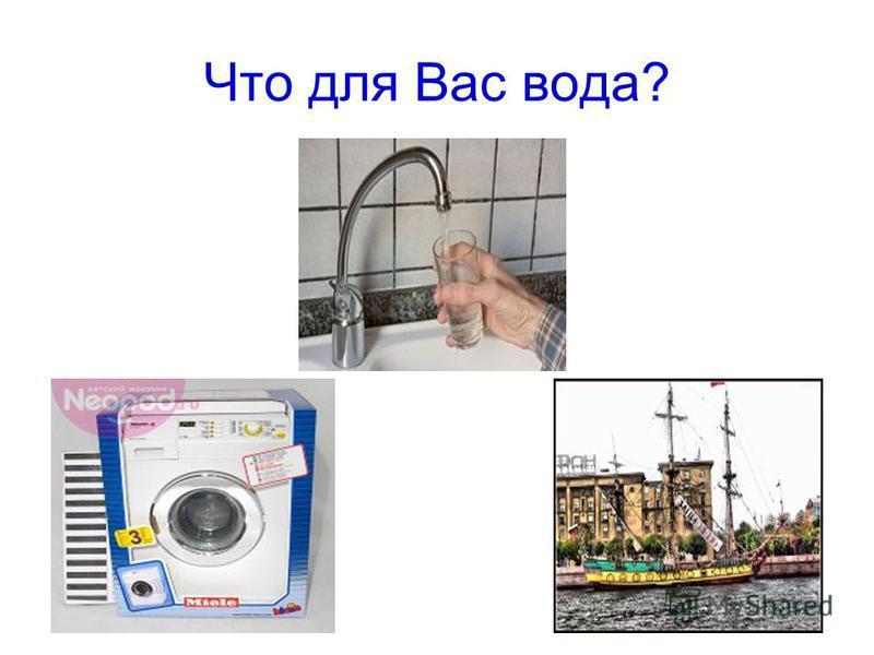 Что для Вас вода?