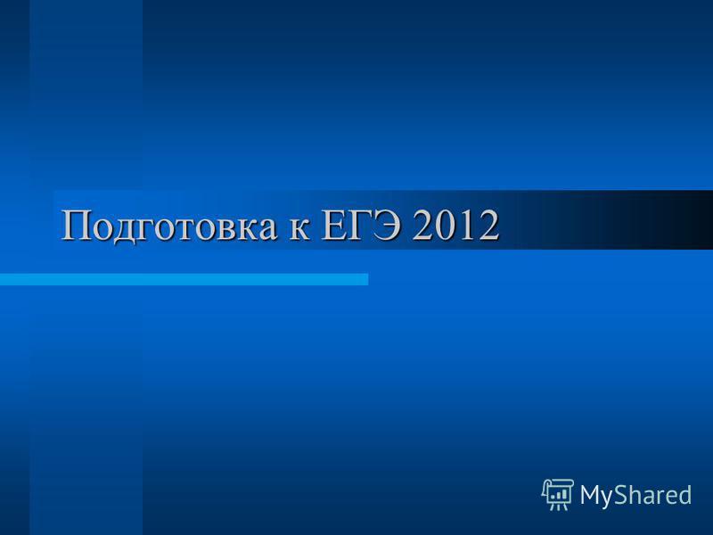Подготовка к ЕГЭ 2012