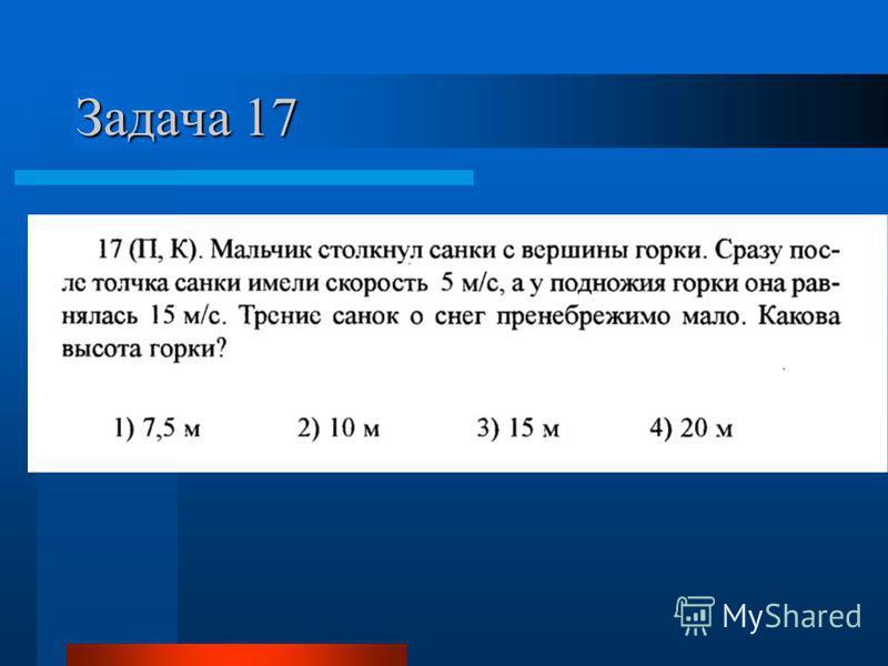 Задача 17