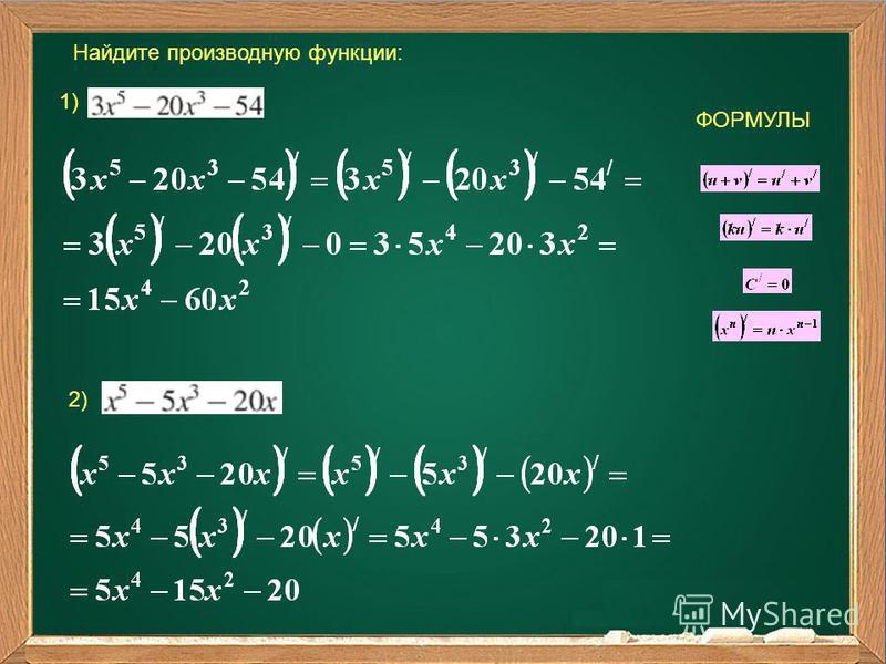 Найдите производную функции: 1) ФОРМУЛЫ 2)