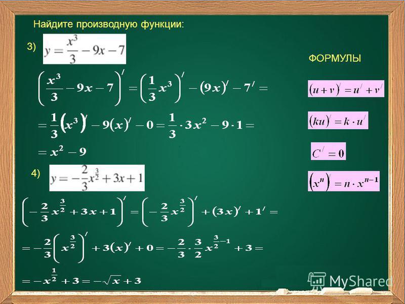 Найдите производную функции: 3) ФОРМУЛЫ 4).