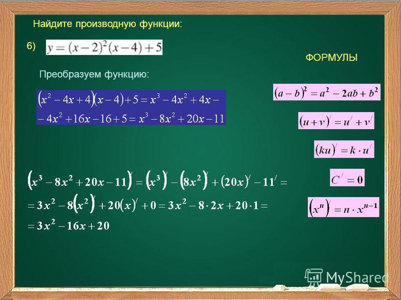 Найдите производную функции: 6) ФОРМУЛЫ.. Преобразуем функцию: