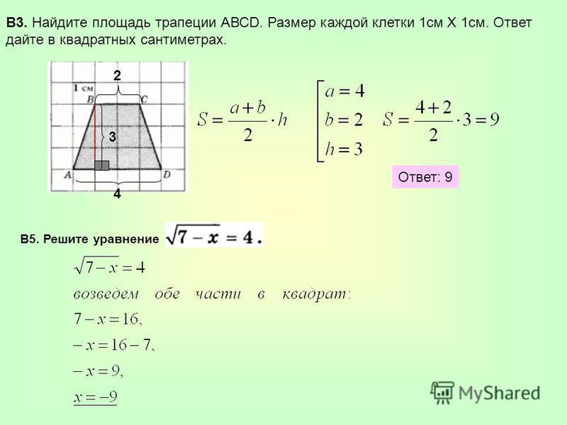 B3. Найдите площадь трапеции АВСD. Размер каждой клетки 1 см Х 1 см. Ответ дайте в квадратных сантиметрах. 4 2 3 Ответ: 9 B5. Решите уравнение