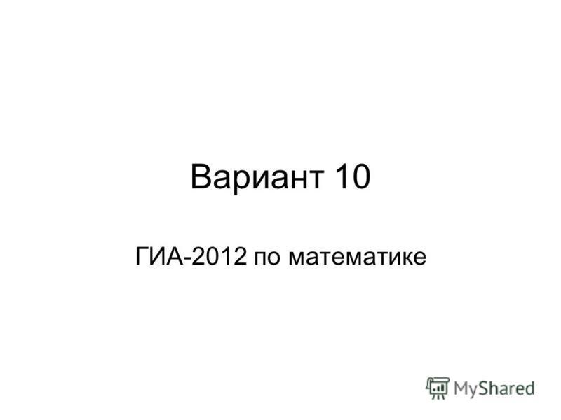 Вариант 10 ГИА-2012 по математике