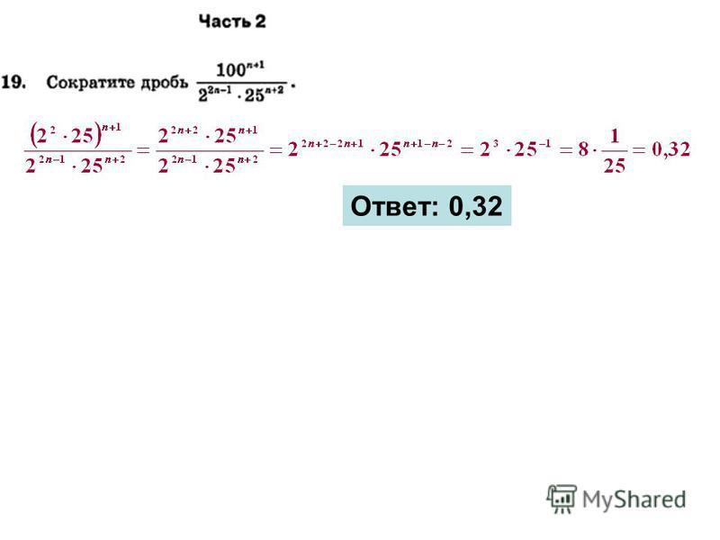 Ответ: 0,32