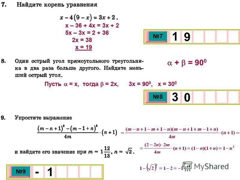 x – 36 + 4x = 3x + 2 5x – 3x = 2 + 36 2x = 38 x = 19 3 х 1 0 х 7 1 9 + = 90 0 Пусть = x, тогда = 2 х, 3 х = 90 0, х = 30 0 3 х 1 0 х 8 3 0 3 х 1 0 х 9 - 1
