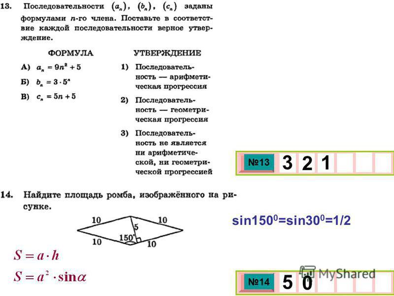 3 х 1 0 х 13 3 2 1 3 х 1 0 х 14 5 0 sin150 0 =sin30 0 =1/2