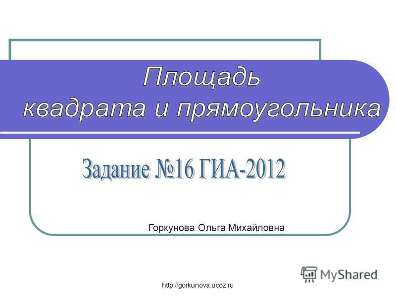 http://gorkunova.ucoz.ru Горкунова Ольга Михайловна