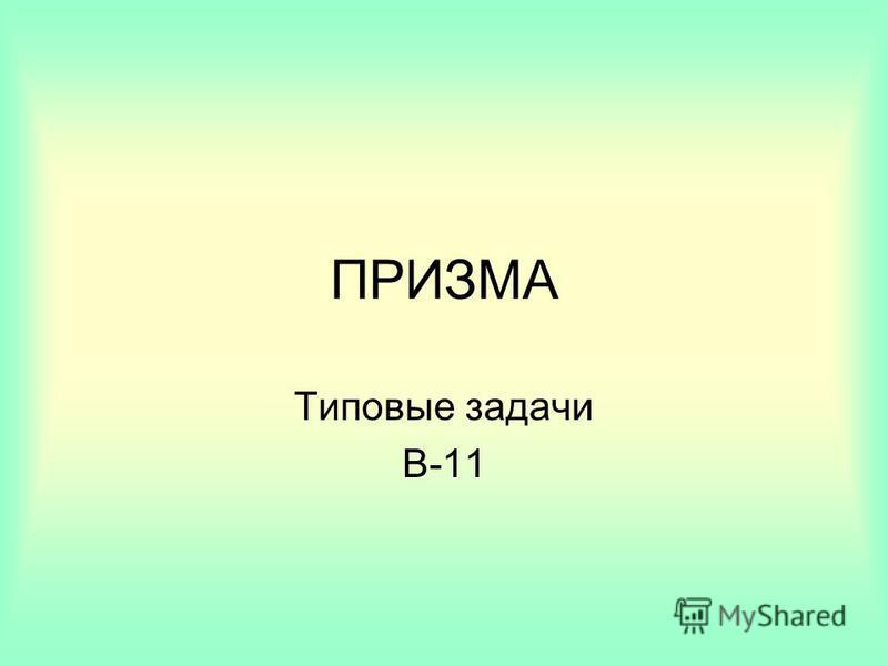 ПРИЗМА Типовые задачи В-11