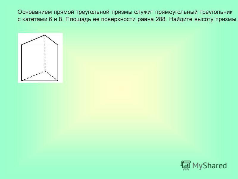 Основанием прямой треугольной призмы служит прямоугольный треугольник с катетами 6 и 8. Площадь ее поверхности равна 288. Найдите высоту призмы.