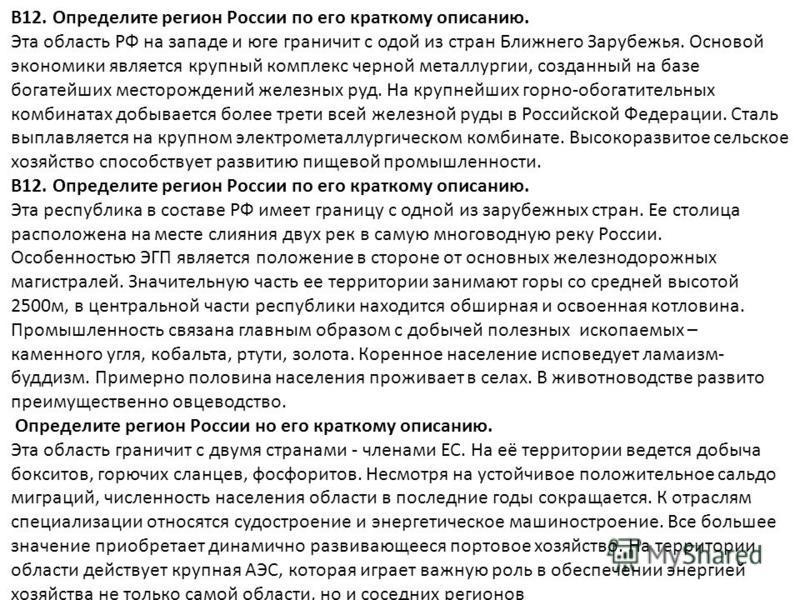 В12. Определите регион России по его краткому описанию. Эта область РФ на западе и юге граничит с одой из стран Ближнего Зарубежья. Основой экономики является крупный комплекс черной металлургии, созданный на базе богатейших месторождений железных ру