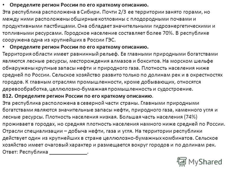 Определите регион России по его краткому описанию. Эта республика расположена в Сибири. Почти 2/3 ее территории занято горами, но между ними расположены обширные котловины с плодородными почвами и продуктивными пастбищами. Она обладает значительными