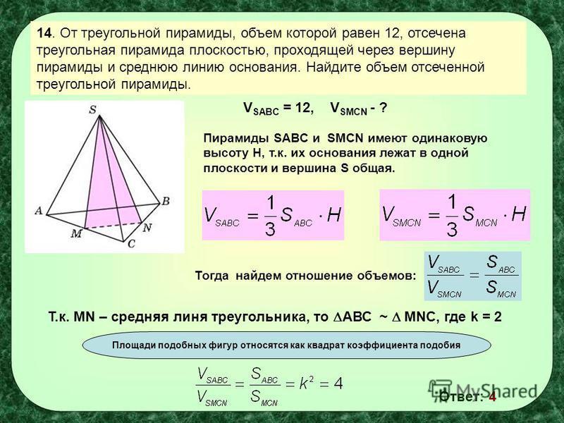14. От треугольной пирамиды, объем которой равен 12, отсечена треугольная пирамида плоскостью, проходящей через вершину пирамиды и среднюю линию основания. Найдите объем отсеченной треугольной пирамиды. V SABC = 12, V SMCN - ? Пирамиды SABC и SMCN им