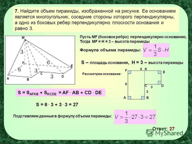 7. Найдите объем пирамиды, изображенной на рисунке. Ее основанием является многоугольник, соседние стороны которого перпендикулярны, а одно из боковых ребер перпендикулярно плоскости основания и равно 3. A B C D E F M Пусть MF (боковое ребро) перпенд