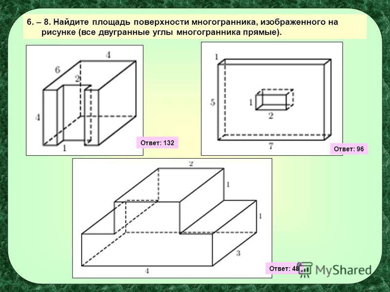 6. – 8. Найдите площадь поверхности многогранника, изображенного на рисунке (все двугранные углы многогранника прямые). Ответ: 132 Ответ: 96 Ответ: 48