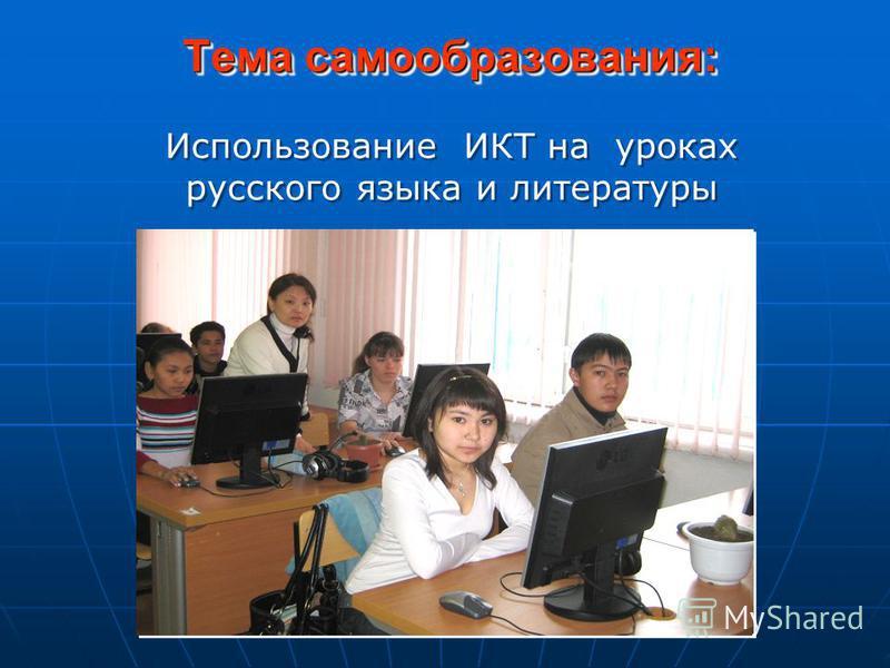 Тема самообразования: Использование ИКТ на уроках русского языка и литературы