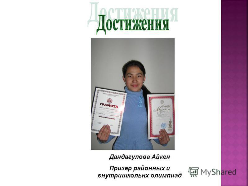 Дандагулова Айкен Призер районных и внутришкольнх олимпиад