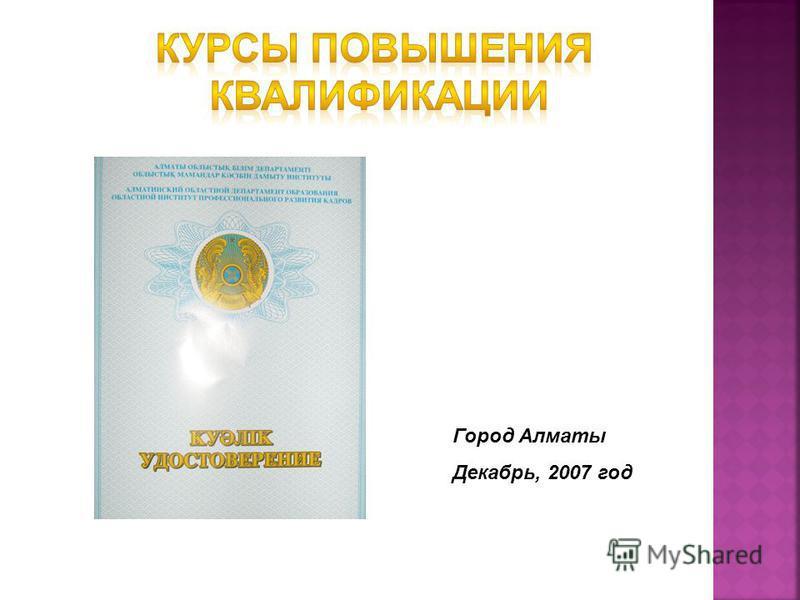 Город Алматы Декабрь, 2007 год