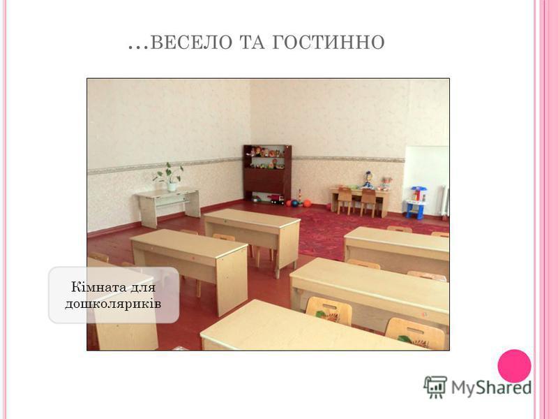 … ВЕСЕЛО ТА ГОСТИННО Кімната для дошколяриків