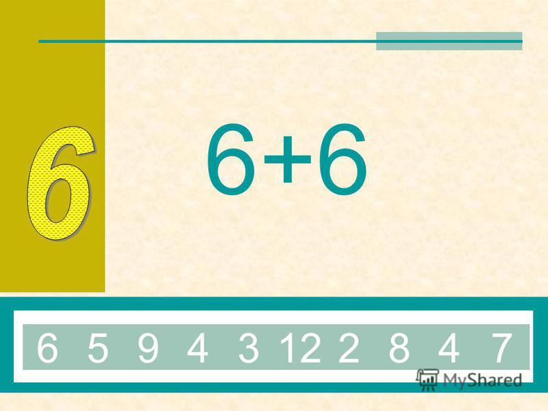 Выход Поздравляю, вы запомнили таблицу сложения на 5!