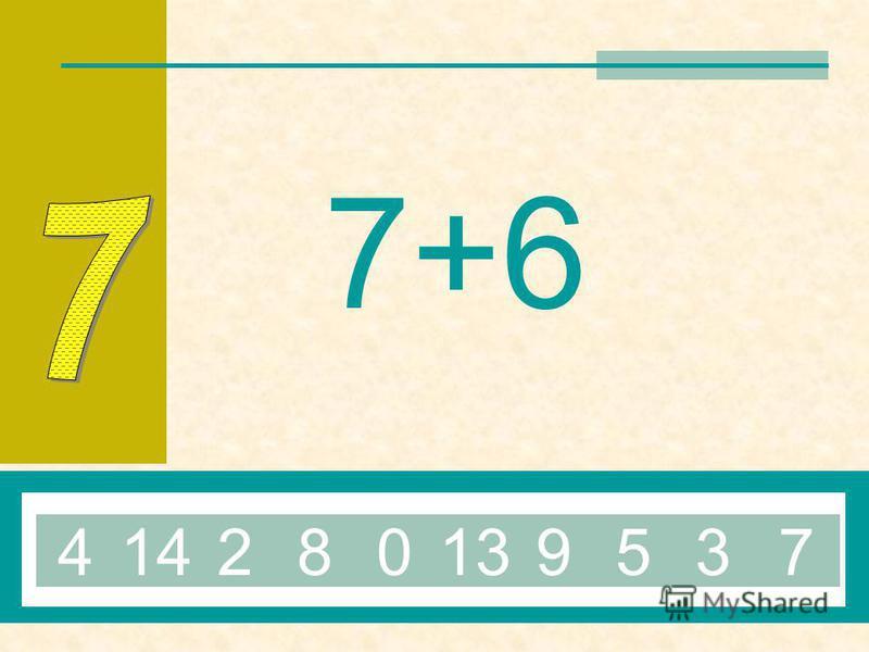 Выход Поздравляю, вы запомнили таблицу сложения на 6!