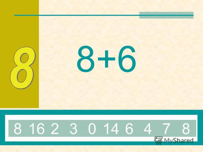Выход Поздравляю, вы запомнили таблицу сложения на 7!