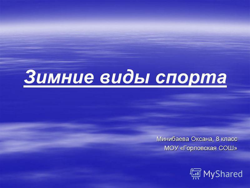 Зимние виды спорта Минибаева Оксана, 8 класс МОУ «Горловская СОШ»
