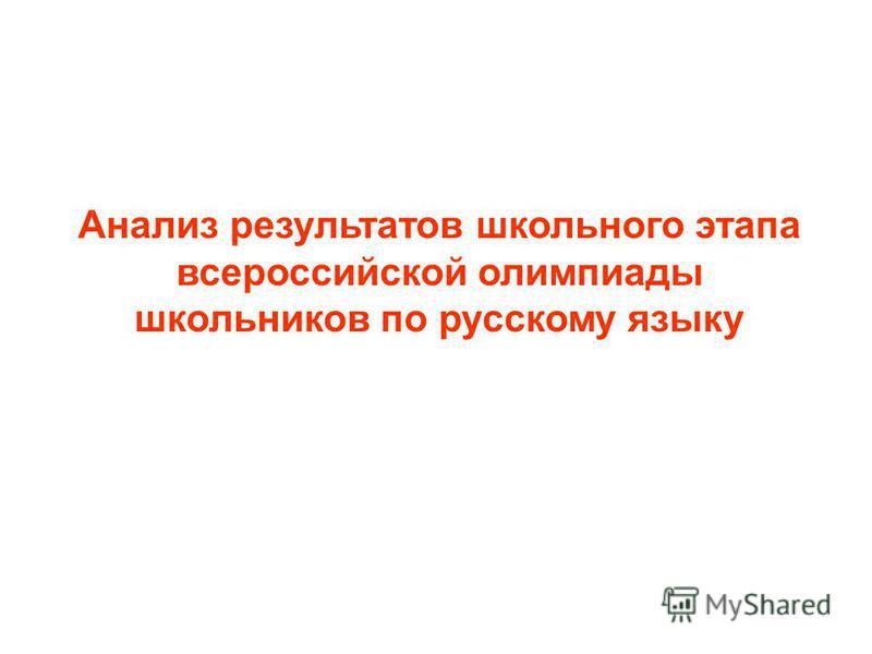 Анализ результатов школьного этапа всероссийской олимпиады школьников по русскому языку