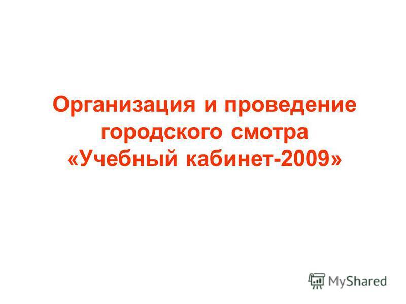 Организация и проведение городского смотра «Учебный кабинет-2009»