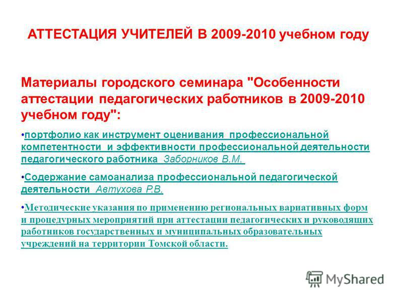 АТТЕСТАЦИЯ УЧИТЕЛЕЙ В 2009-2010 учебном году Материалы городского семинара